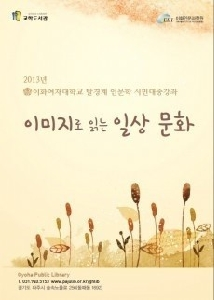 Lectures for the Public, 2013 대표 이미지