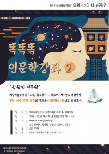 Lectures for the Public, 2014 대표 이미지