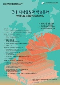The 6th Ewha-Fudan Int. Symp. 대표 이미지