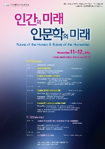 Future of the Human & Future of the Humanities 대표 이미지