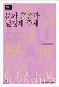 Cultural Hybridity and the Subject of Trans-boundary님의 사진입니다.