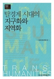 Globalization and Localization in the Age of Trans-Boundaries님의 사진입니다.