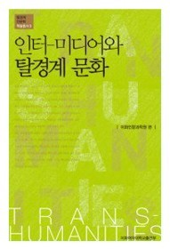 Inter-media and Trans-Boundary Culture님의 사진입니다.