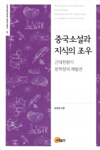 Encounter of Chinese Novels and Knowledge님의 사진입니다.