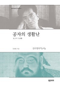 The Struggles of Confucius님의 사진입니다.
