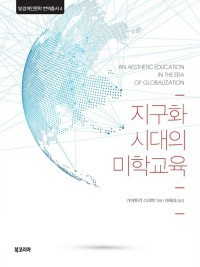 An Aesthetic Education in the Era of Globalization님의 사진입니다.