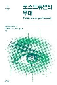 The Stage of the Posthuman님의 사진입니다.