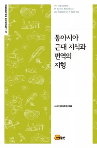The Topography of Modern Knowledge and Translation in East Asia님의 사진입니다.