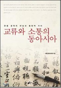 Exchange and Interaction of East Asia님의 사진입니다.