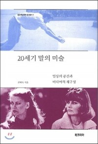 Arts of the Late 20th Century님의 사진입니다.
