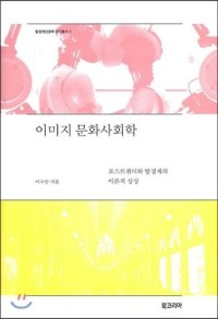Cultural Sociology of Images님의 사진입니다.