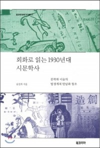 Reading the History of the 1930s Poetry through Paintings님의 사진입니다.