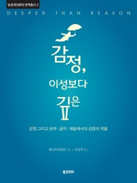 Deeper than Reason: Emotion and its Role in Literature, Music, and Art님의 사진입니다.
