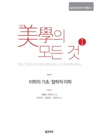 All about Esthetics - The Basics of Esthetics: Philosophical Esthetics님의 사진입니다.