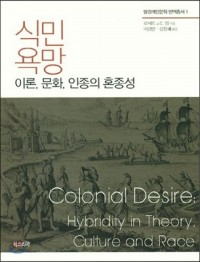 Colonial Desire : Hybridity in Theory, Culture and Race님의 사진입니다.