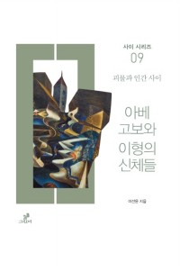 Kobo Abe and Different Bodies: Between Monsters and People님의 사진입니다.