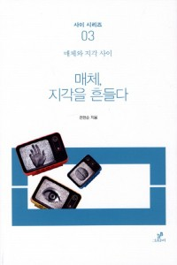 Media, Shaking Perception: Between Media and Perception님의 사진입니다.