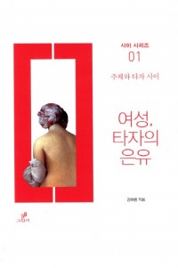"""The Feminine"" as Metaphor of the Other : Between Subject and the Other님의 사진입니다."