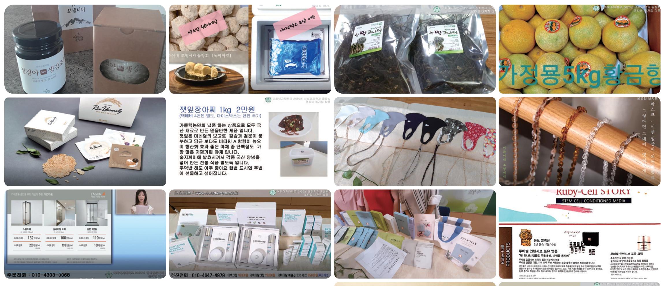 온라인 바자 판매물품2