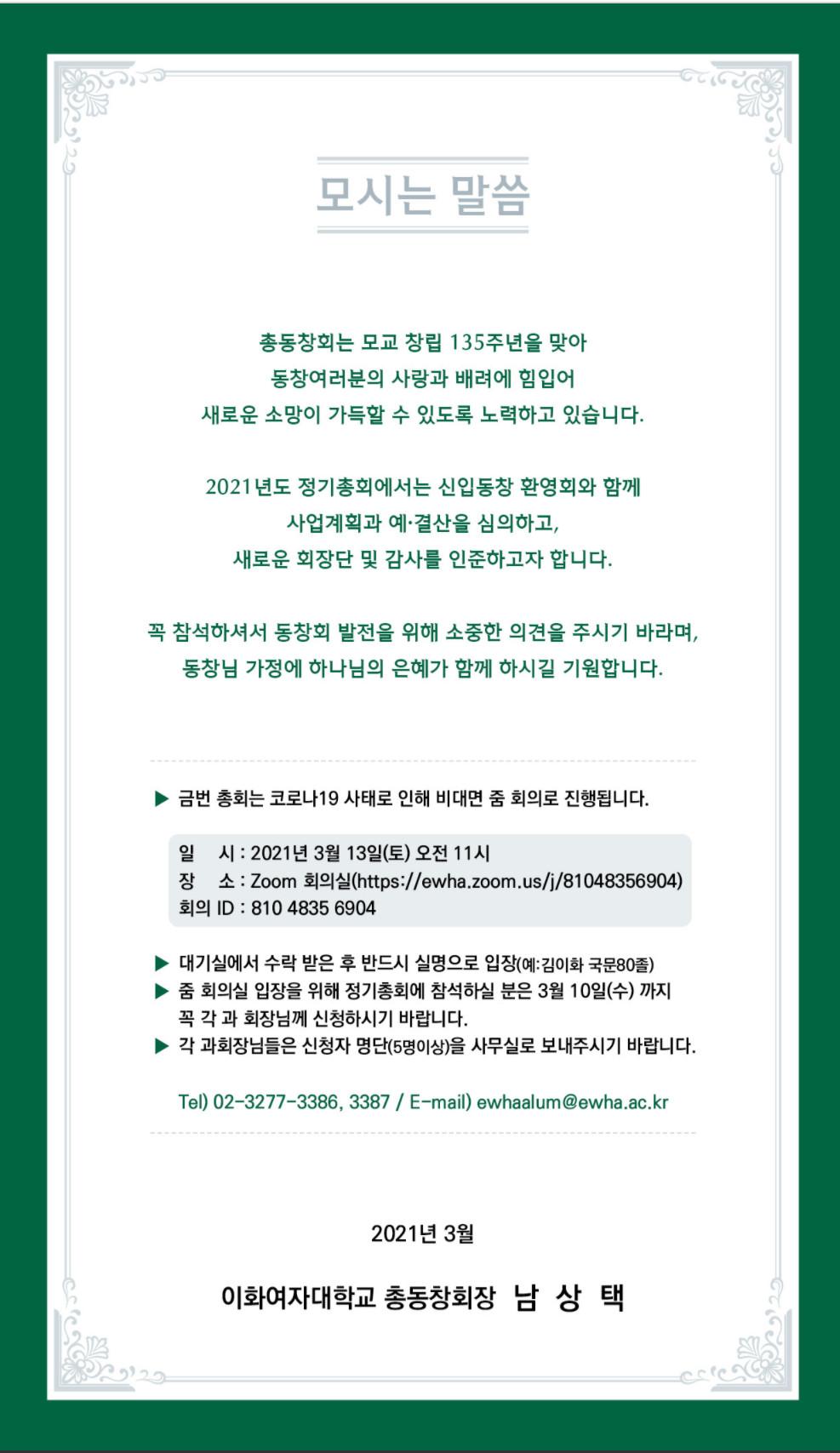2021년 총동창회 정기총회