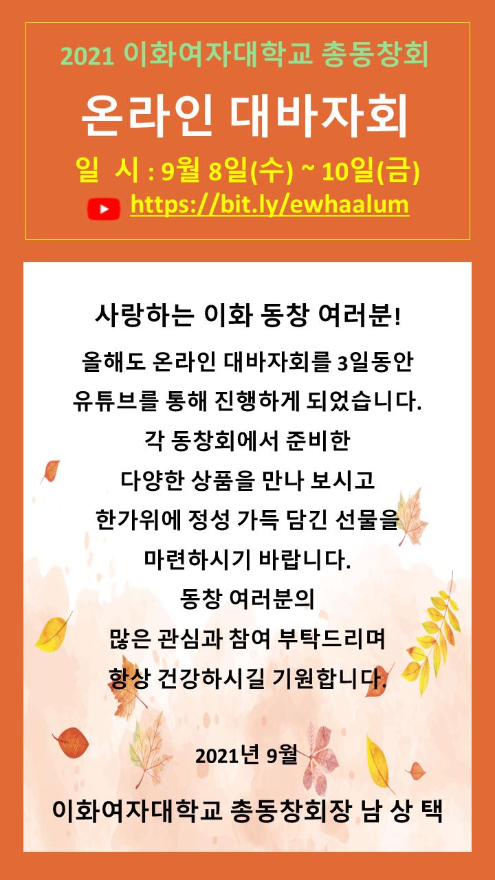온라인 대바자회 개최 안내
