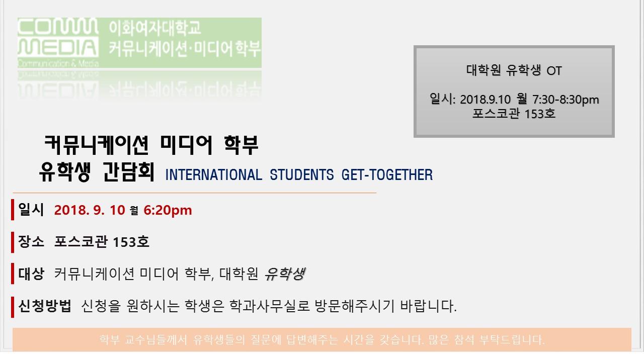 2018-2 유학생간담회