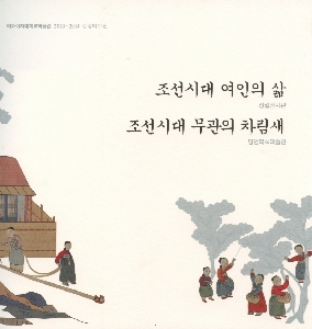 Permanent Thematic Exhibition <Lives of Women.. 대표 이미지