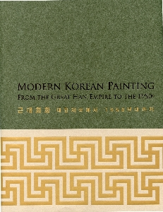 Special Exhibition <Modern Korean Painting... 대표 이미지