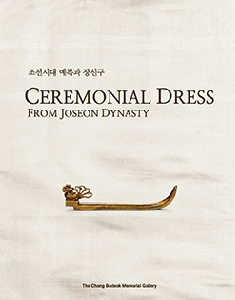 Special Exhibition <Ceremonial Dress from ... 대표 이미지