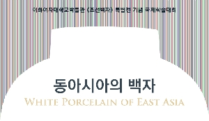 White Porcelain of Eeast Aisa 대표 이미지