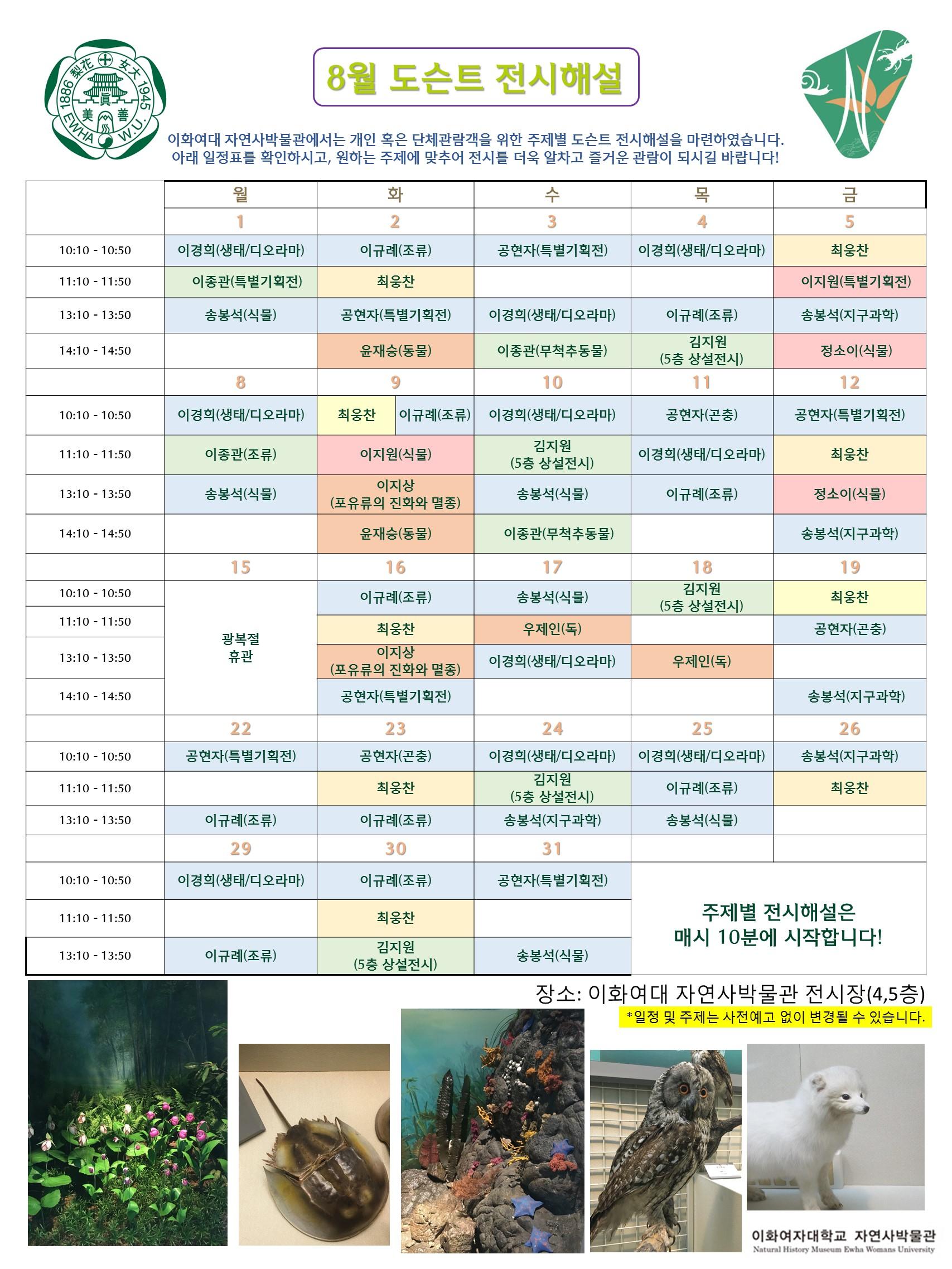 8월시간표_수정
