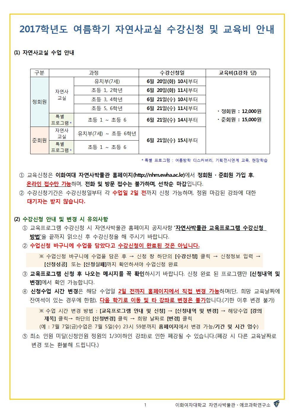 [2017여름] 자연사교실 시간표1