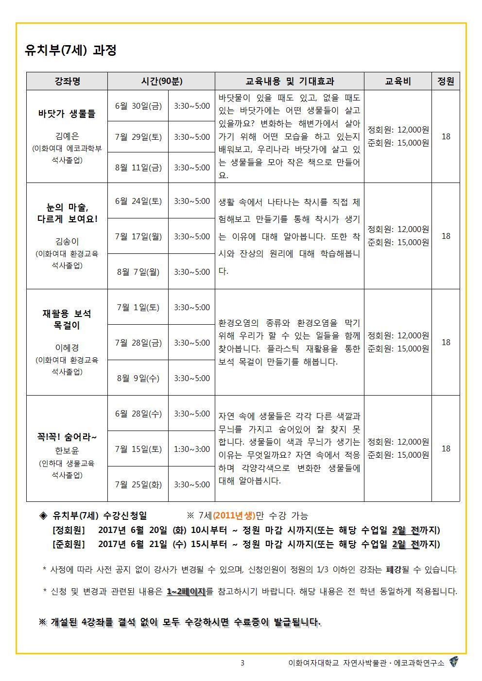 [2017여름]자연사교실 시간표3