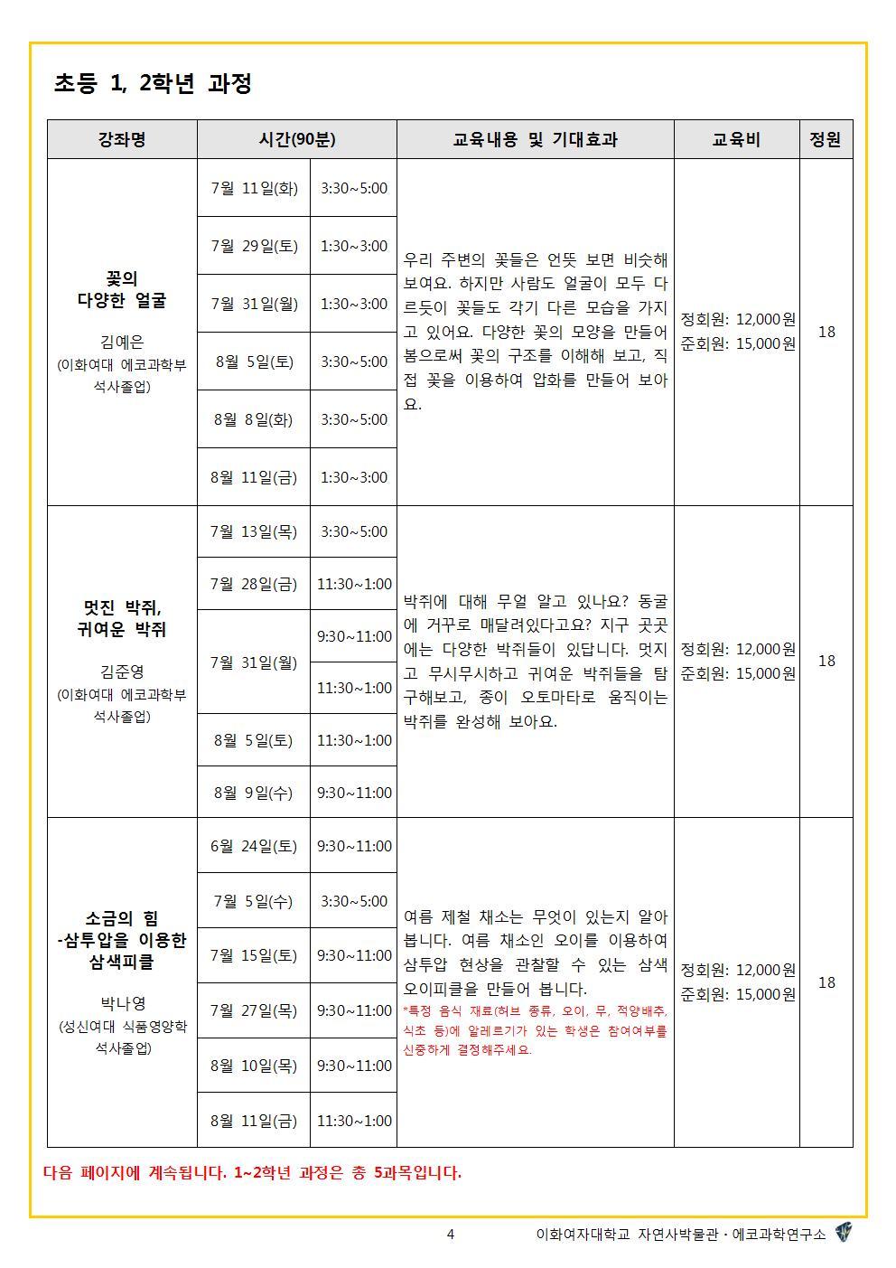 [2017여름]자연사교실 시간표4