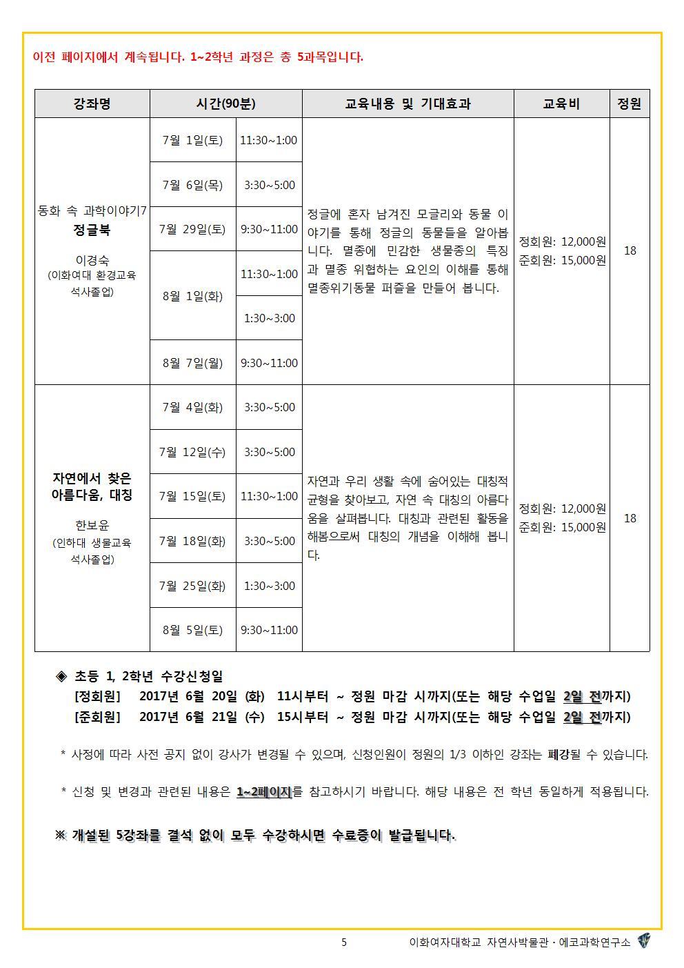 [2017 여름]자연사교실 시간표5