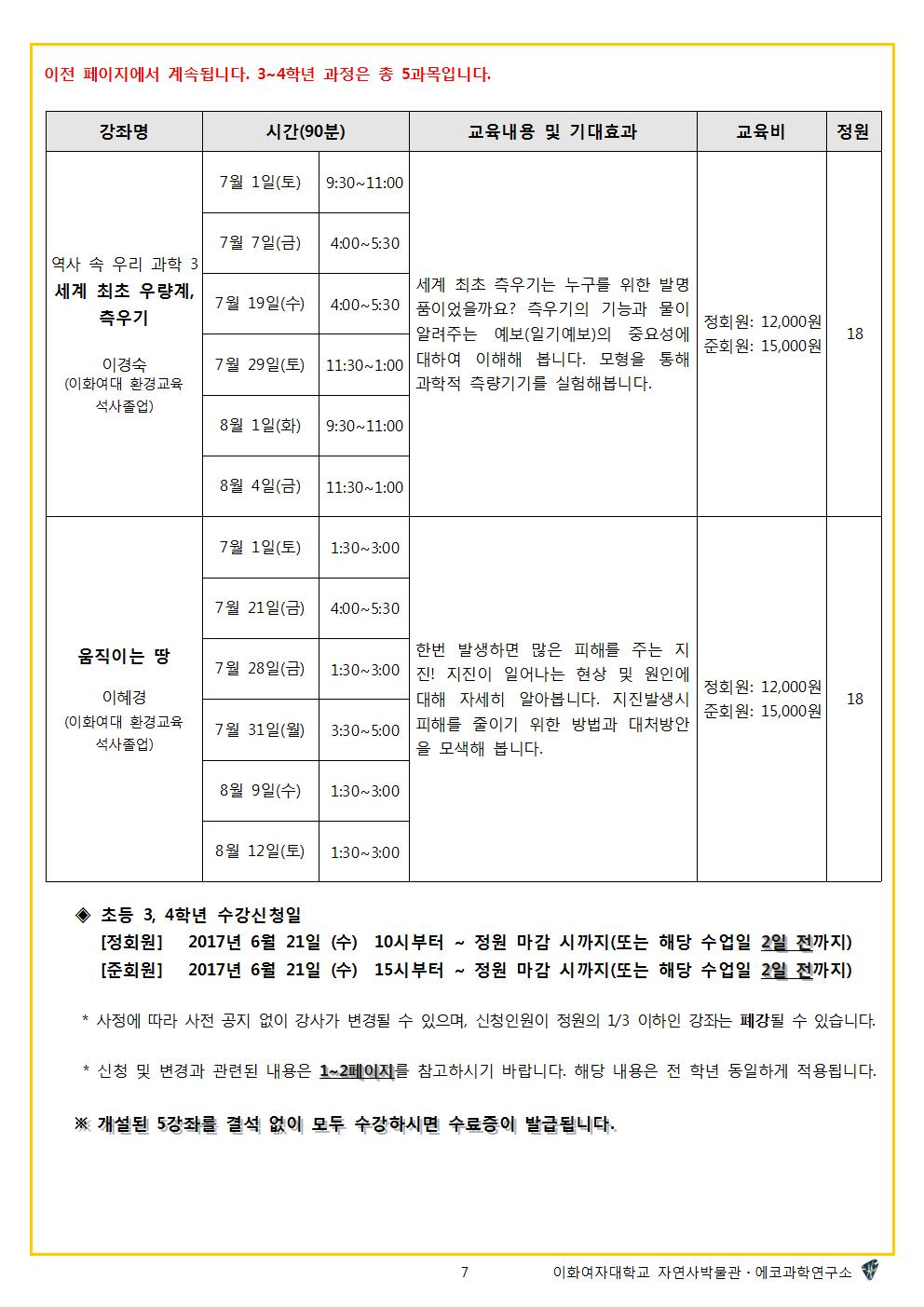 [2017 여름]자연사교실 시간표7