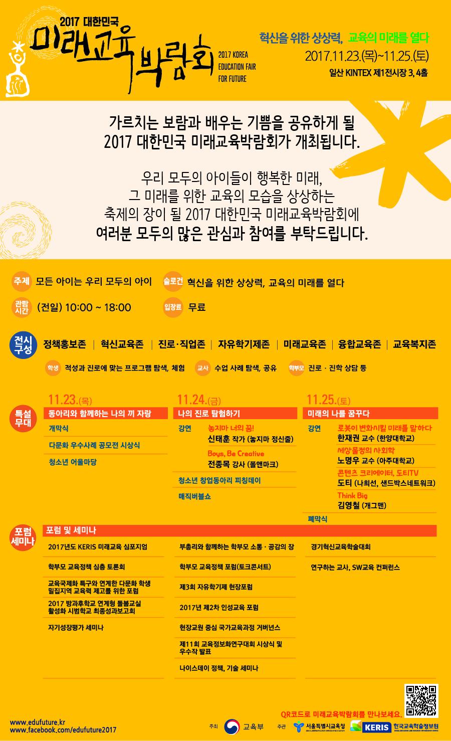2017 대한민국 미래교육박람회