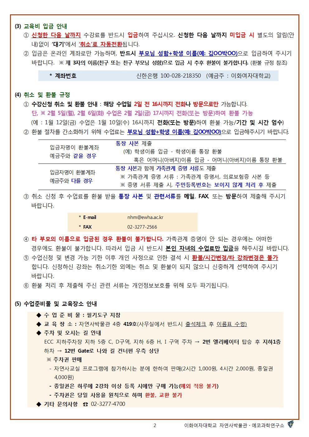 [2017겨울]자연사교실2