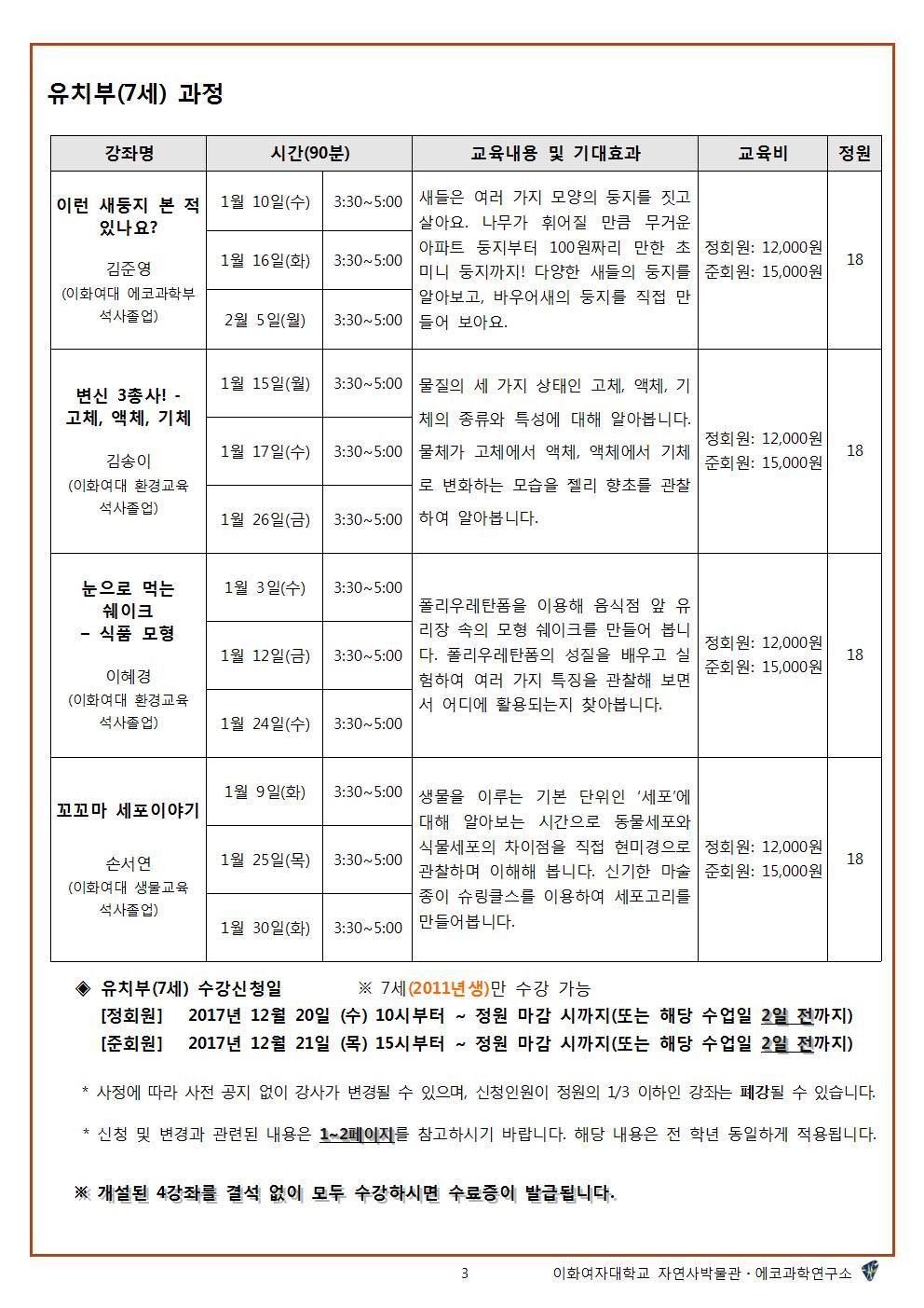 [2017겨울]겨울학기3