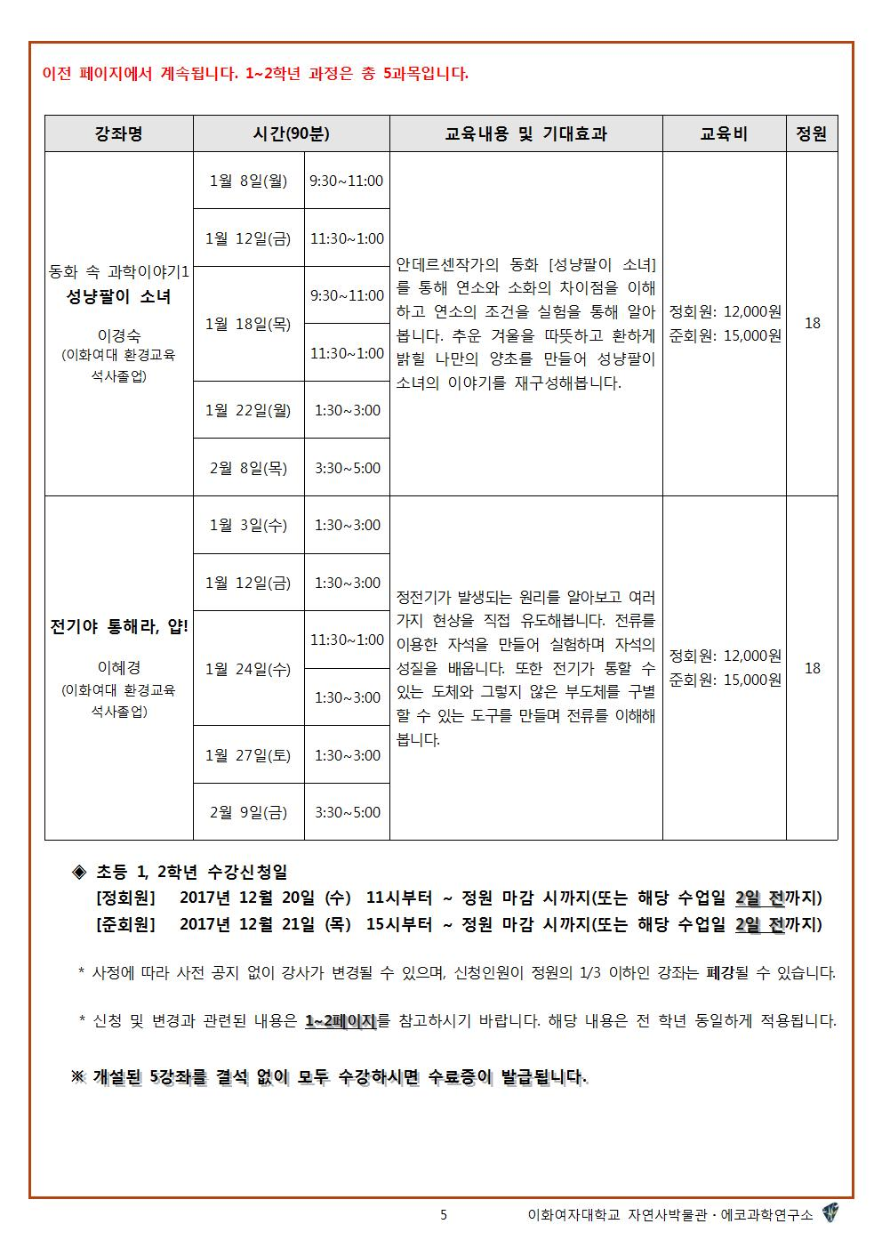 [2017겨울]자연사교실5