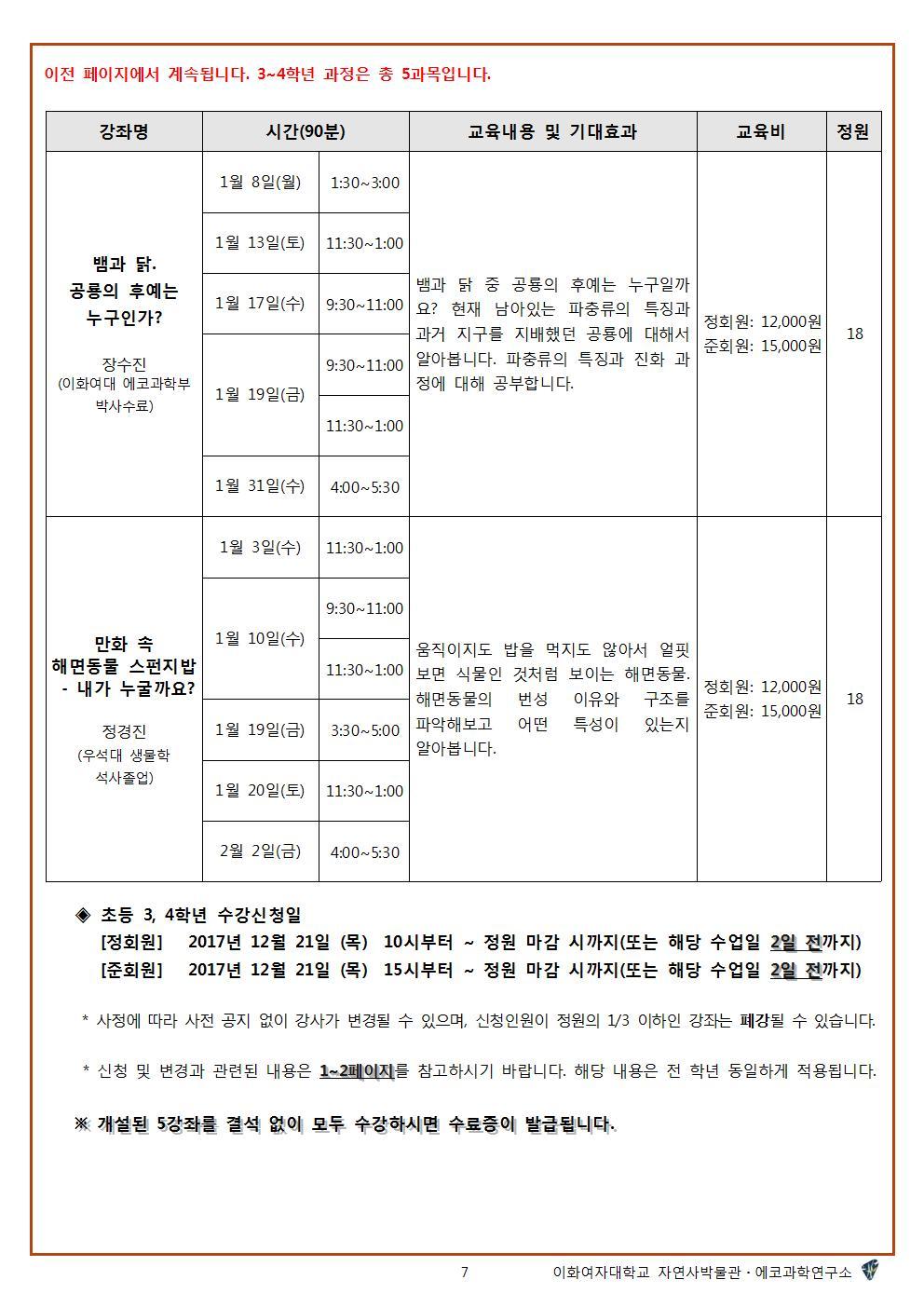 [2017겨울]자연사교실7
